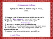 Словникова робота У першому слові визначити голосні, поділити дужками на скла...