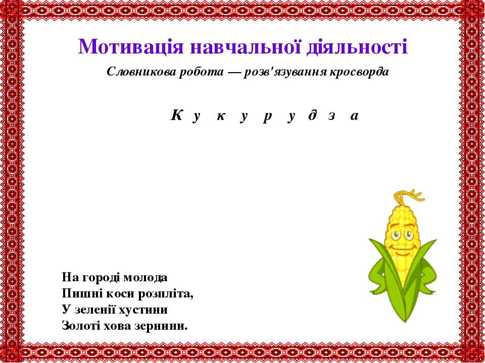 Мотивація навчальної діяльності Словникова робота — розв'язування кросворда Н...