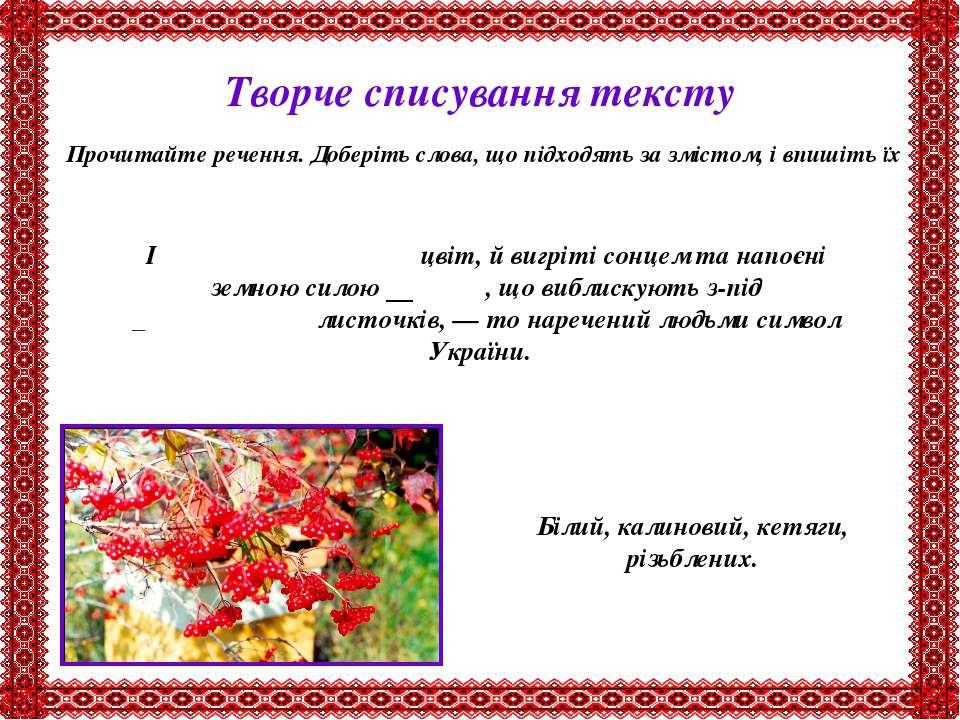 Творче списування тексту І цвіт, й вигріті сонцем та напоєні земною силою , щ...