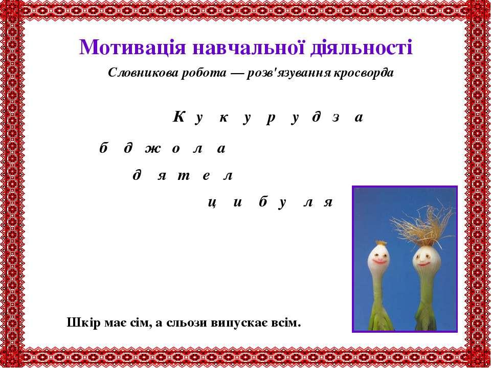 Мотивація навчальної діяльності Словникова робота — розв'язування кросворда К...