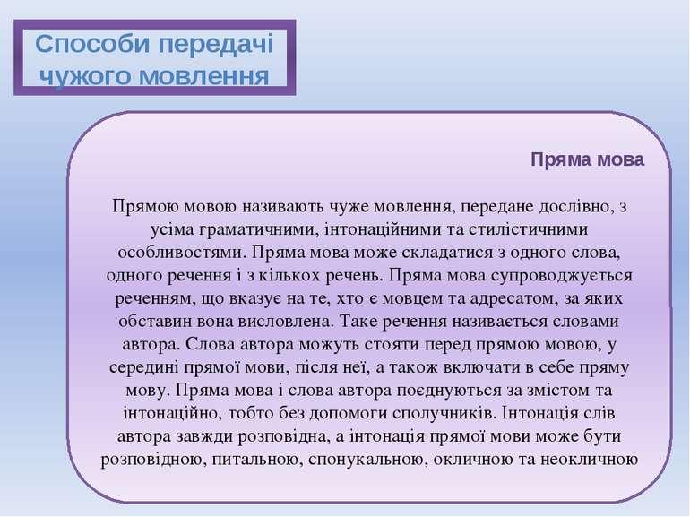 Способи передачі чужого мовлення Пряма мова Прямою мовою називають чуже мовле...