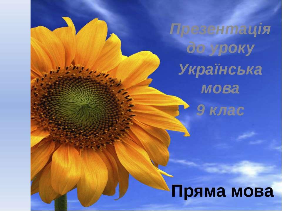 Пряма мова Презентація до уроку Українська мова 9 клас