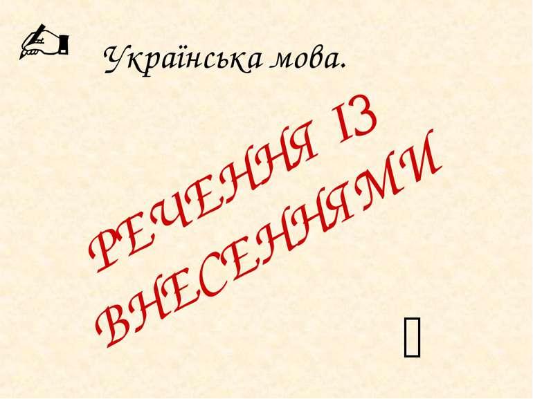 Українська мова. РЕЧЕННЯ ІЗ ВНЕСЕННЯМИ