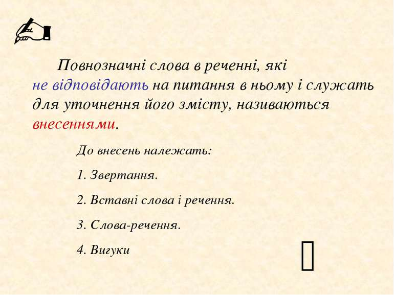 Повнозначні слова в реченні, які не відповідають на питання в ньому і служать...