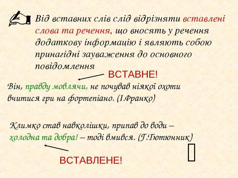 Від вставних слів слід відрізняти вставлені слова та речення, що вносять у ре...