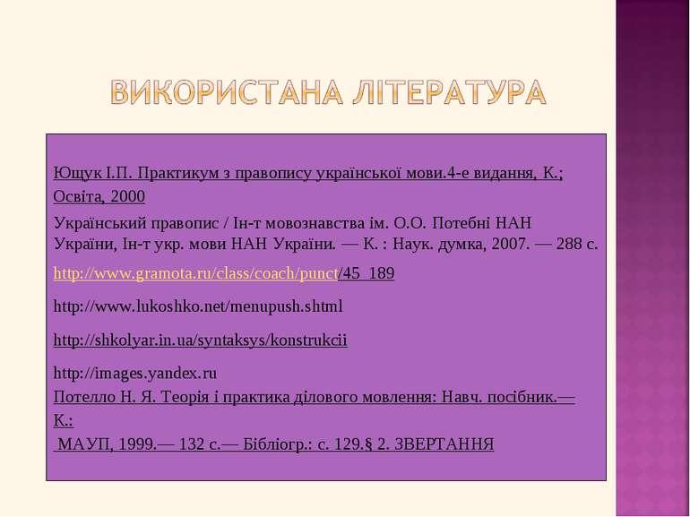 Ющук І.П. Практикум з правопису української мови.4-е видання, К.; Освіта, 2...