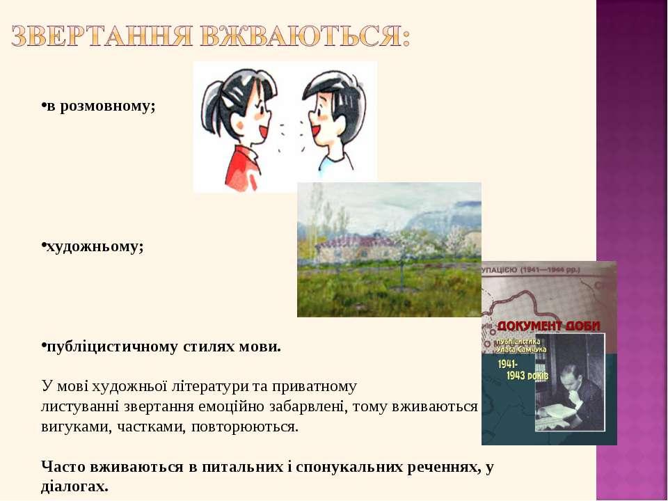 в розмовному; художньому; публіцистичному стилях мови. У мові художньої літер...