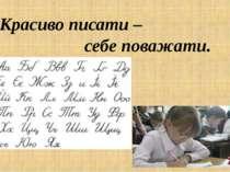 Красиво писати – себе поважати.