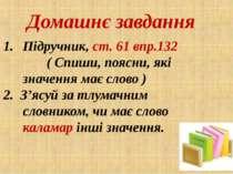 Домашнє завдання Підручник, ст. 61 впр.132 ( Спиши, поясни, які значення має ...