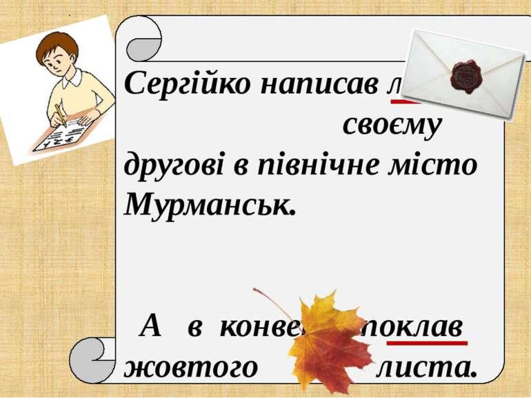 Сергійко написав листа своєму другові в північне місто Мурманськ. А в конверт...