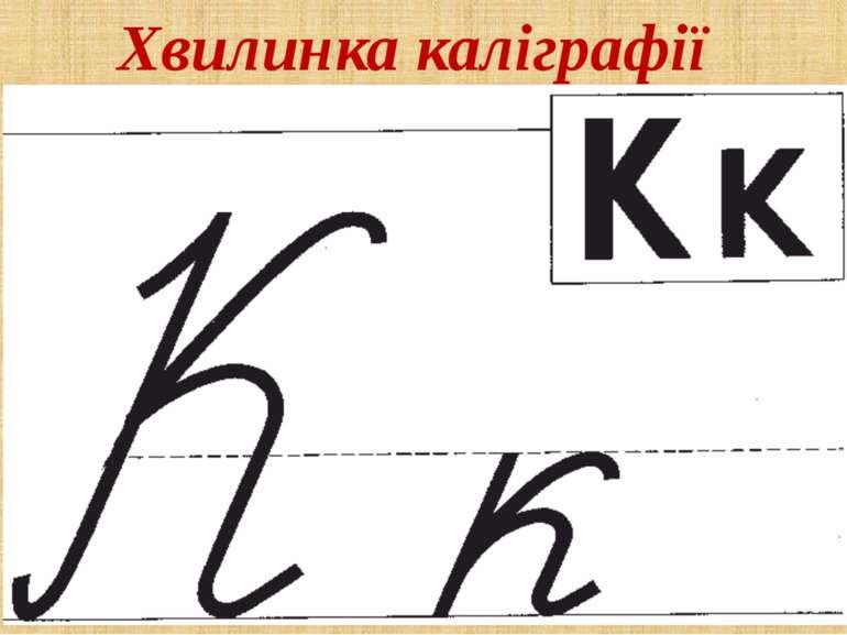 Хвилинка каліграфії