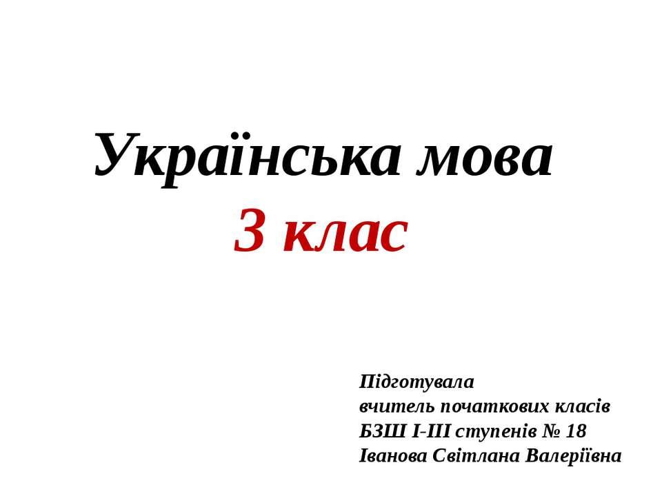 Українська мова 3 клас Підготувала вчитель початкових класів БЗШ І-ІІІ ступен...