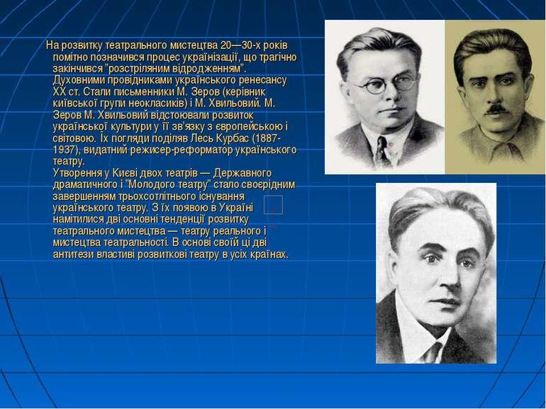 На розвитку театрального мистецтва 20—30-х років помітно позначився процес ук...