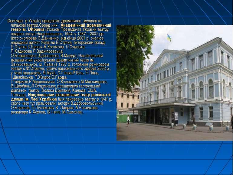Сьогодні в Україні працюють драматичні , музичні та лялькові театри.Серед ни...