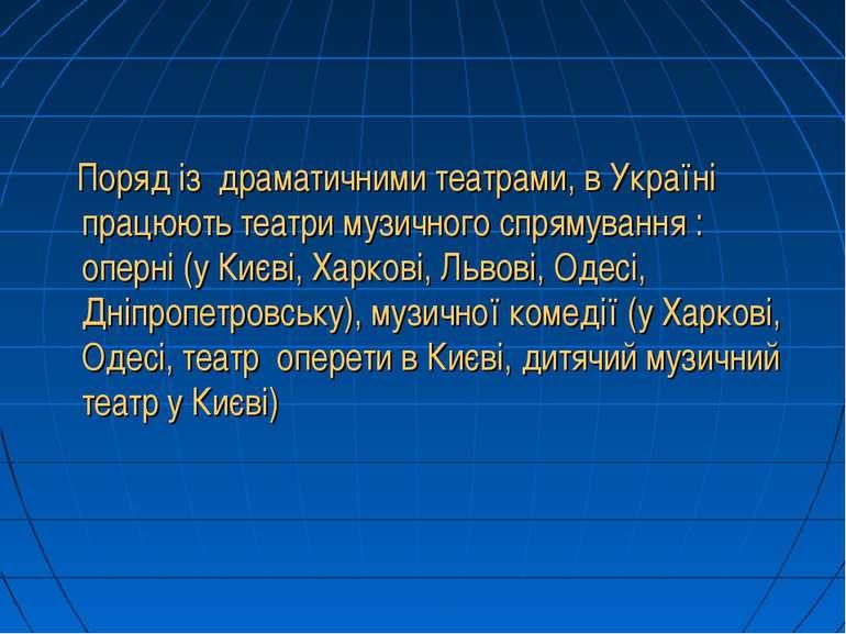 Поряд із драматичними театрами, в Україні працюють театри музичного спрямува...