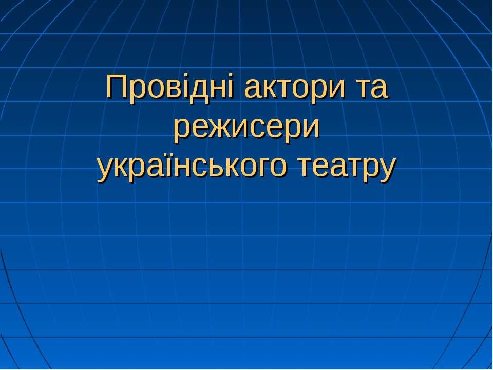 Провідні актори та режисери українського театру