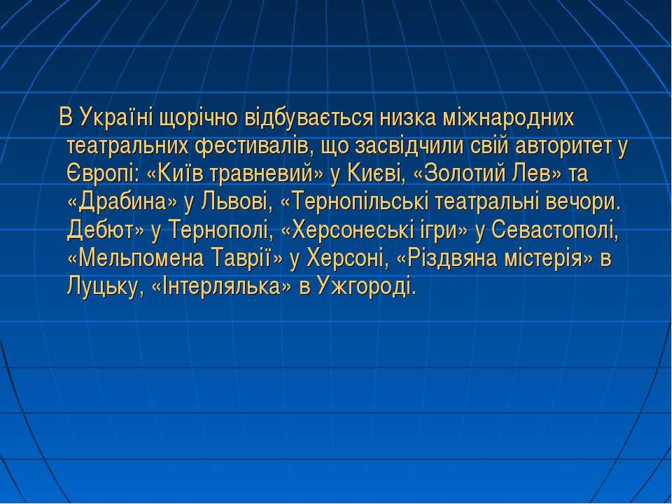 В Україні щорічно відбувається низка міжнародних театральних фестивалів, що з...