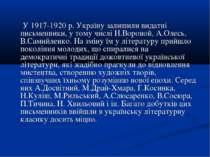 У 1917-1920 р. Україну залишили видатні письменники, у тому числі Н.Вороной, ...