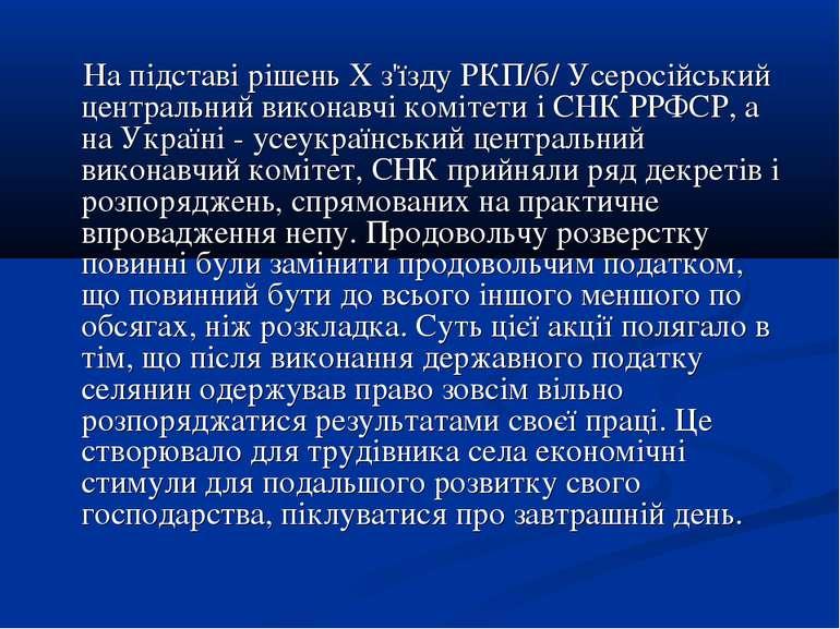 На підставі рішень Х з'їзду РКП/б/ Усеросійський центральний виконавчі коміте...