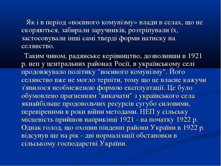 Як і в період «воєнного комунізму» влади в селах, що не скоряються, забирали ...