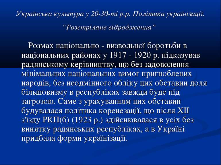 """Українська культура у 20-30-ті р.р. Політика українізації. """"Розстріляне відро..."""