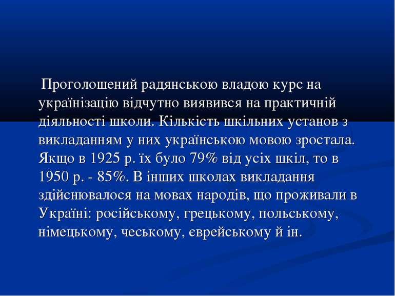 Проголошений радянською владою курс на українізацію відчутно виявився на прак...