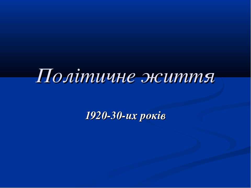 Політичне життя 1920-30-их років