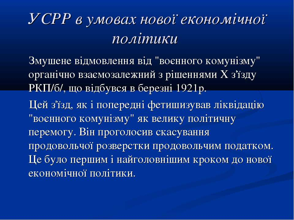 """УСРР в умовах нової економічної політики Змушене відмовлення від """"воєнного ко..."""
