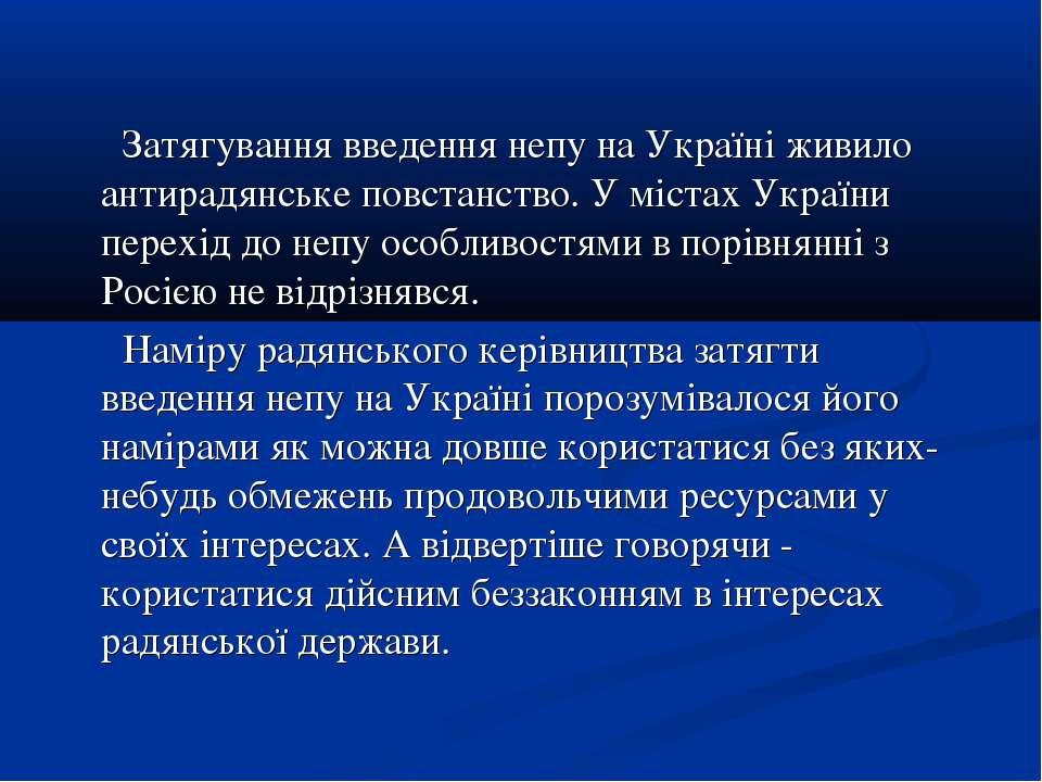 Затягування введення непу на Україні живило антирадянське повстанство. У міст...