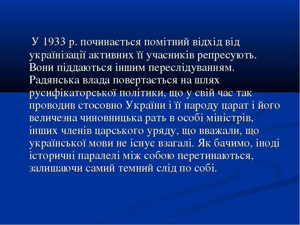 У 1933 р. починається помітний відхід від українізації активних її учасників ...