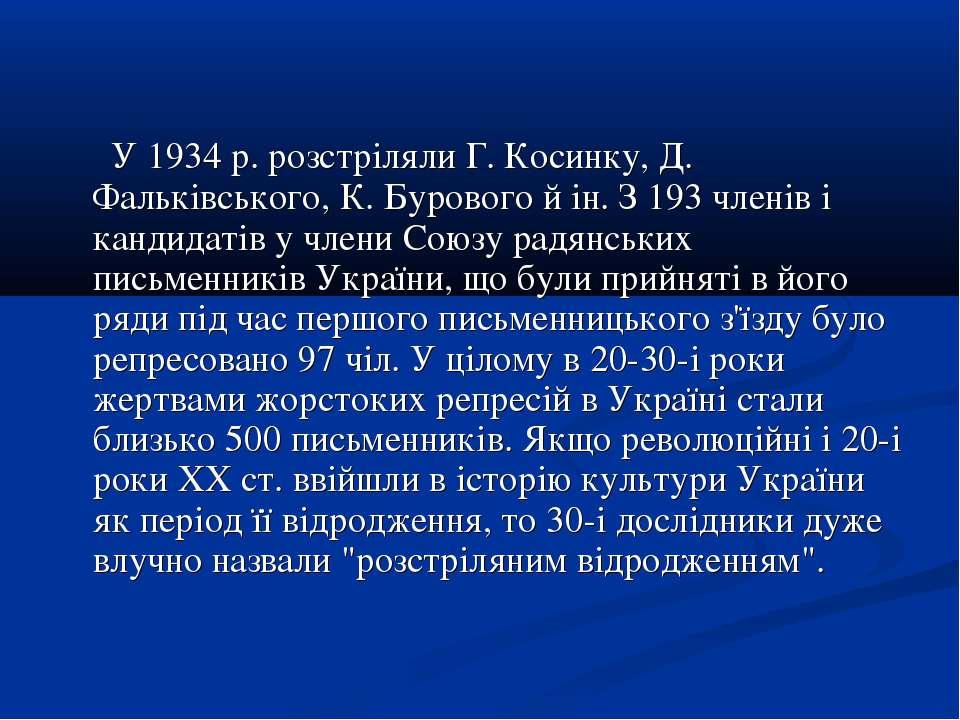 У 1934 р. розстріляли Г. Косинку, Д. Фальківського, К. Бурового й ін. З 193 ч...