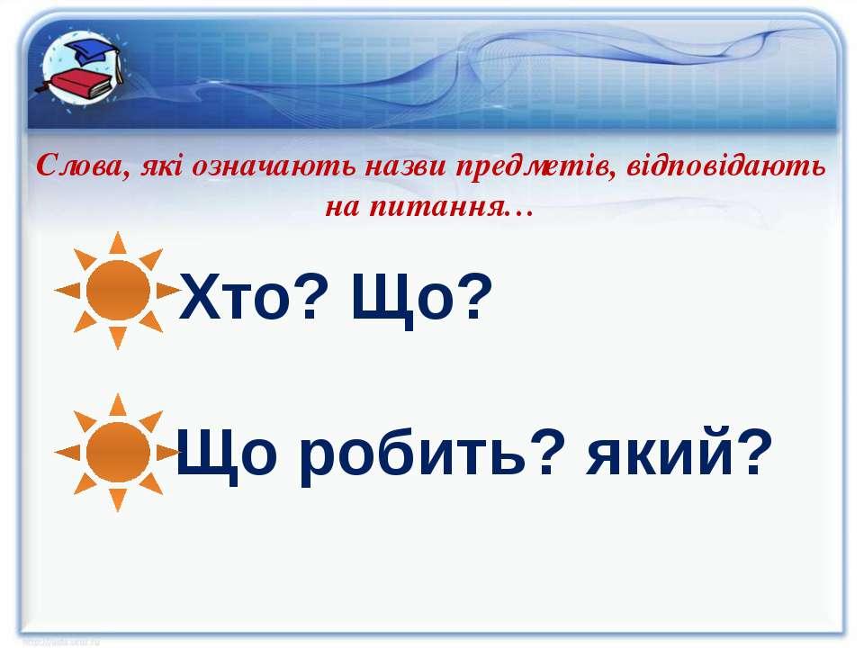 Групою слів, які відповідають на питання що?, є… сніг, дощ, роса Ягня, теля, ...