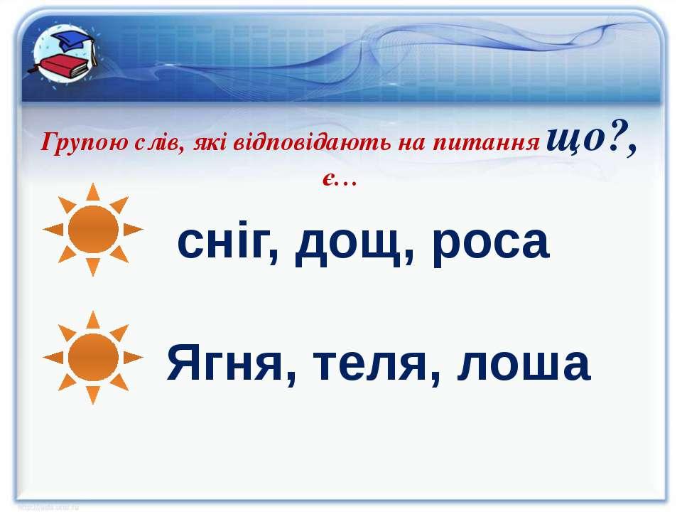 Каменяр, столяр, слюсар Групою слів, які відповідають на питання хто?, є… Дер...