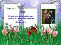 дят…л Лісовий птах, з довгим і гострим дзьобом; їжу добуває з щілин кори дере...