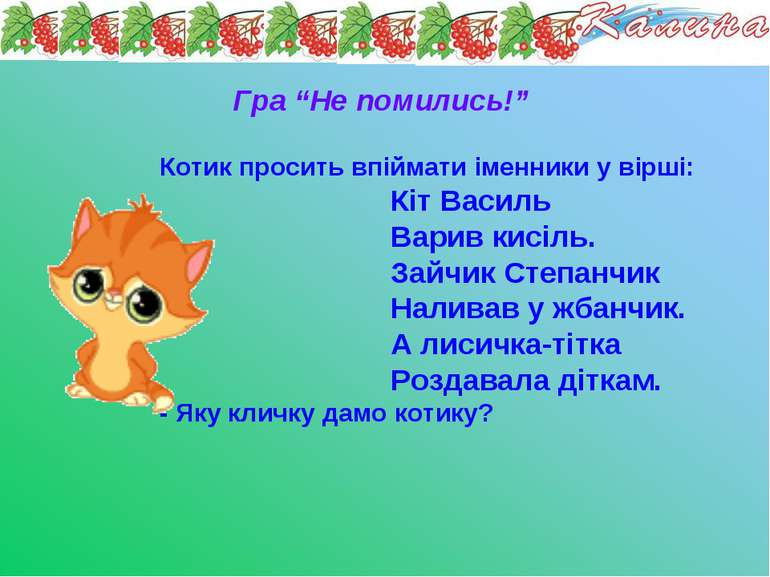 Котик просить впіймати іменники у вірші: Кіт Василь Варив кисіль. Зайчик Степ...