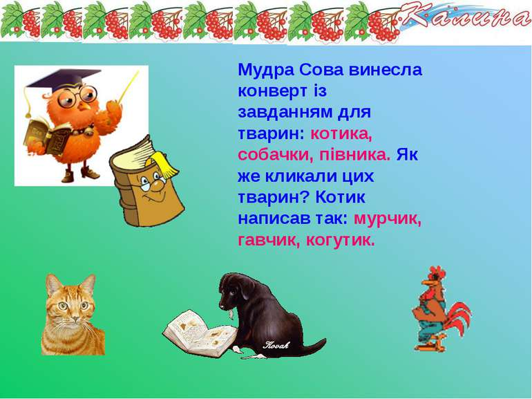 Мудра Сова винесла конверт із завданням для тварин: котика, собачки, півника....