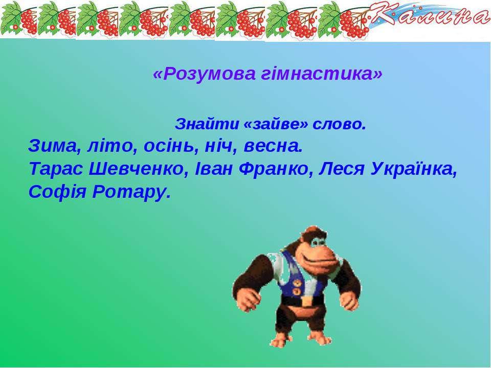 Знайти «зайве» слово. Зима, літо, осінь, ніч, весна. Тарас Шевченко, Іван Фра...