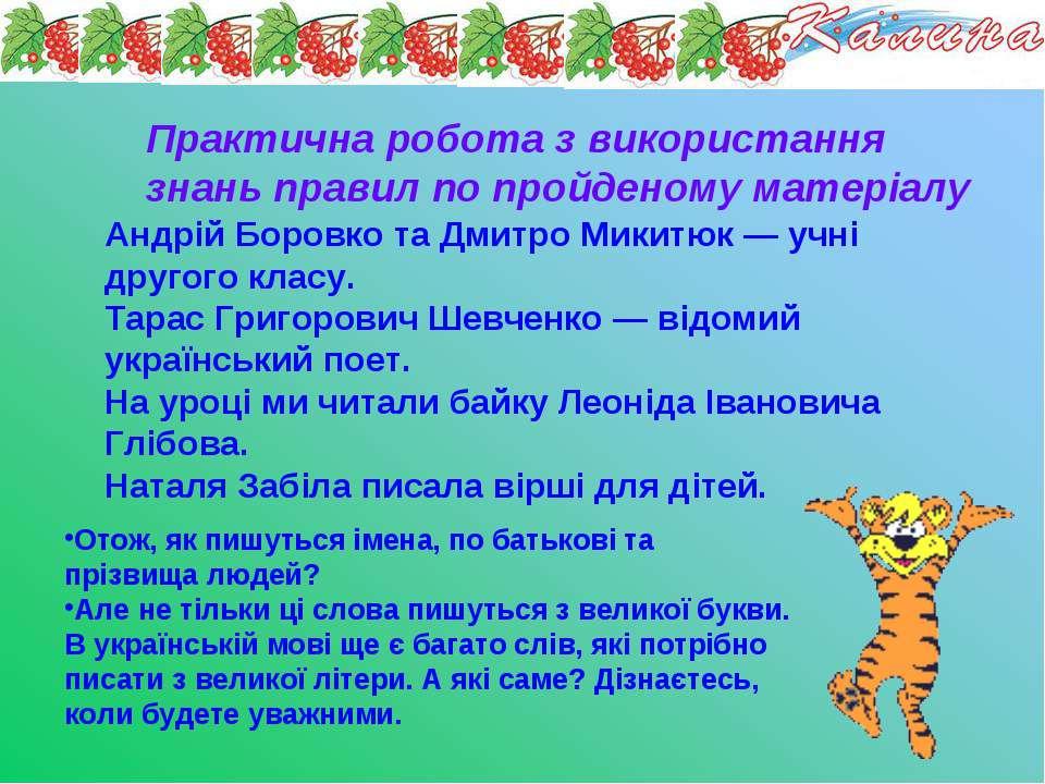 Андрій Боровко та Дмитро Микитюк — учні другого класу. Тарас Григорович Шевче...