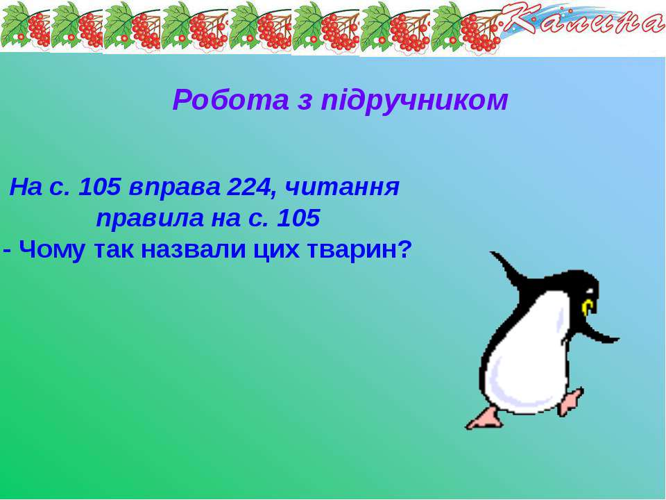 На с. 105 вправа 224, читання правила на с. 105 - Чому так назвали цих тварин...