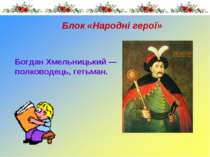 Богдан Хмельницький — полководець, гетьман. Блок «Народні герої»