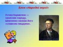 Блок «Народні герої» Устим Кармелюк — захисник народу, Шевченко назвав його «...