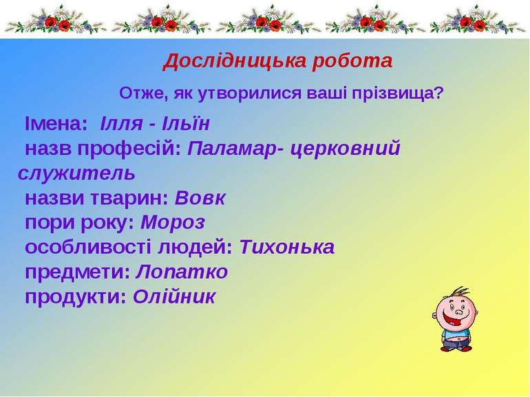 Імена: Ілля - Ільїн назв професій: Паламар- церковний служитель назви тварин:...
