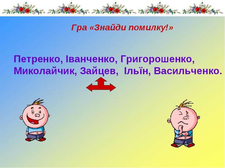 Гра «Знайди помилку!» Петренко, Іванченко, Григорошенко, Миколайчик, Зайцев, ...