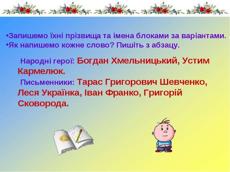 Народні герої: Богдан Хмельницький, Устим Кармелюк. Письменники: Тарас Григор...