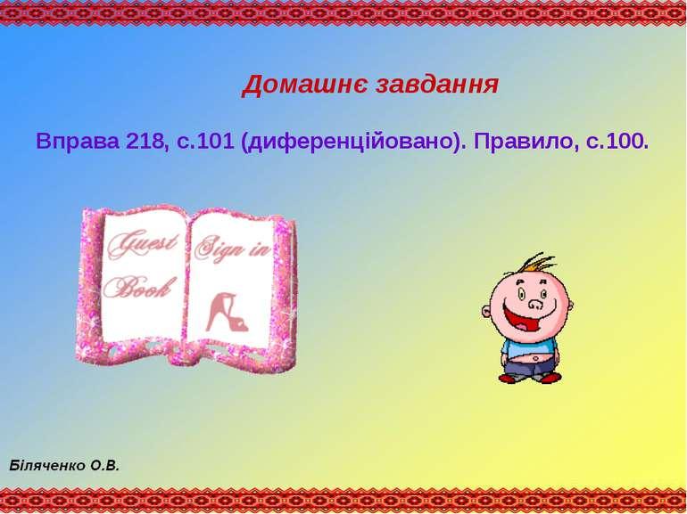 Домашнє завдання Вправа 218, с.101 (диференційовано). Правило, с.100.