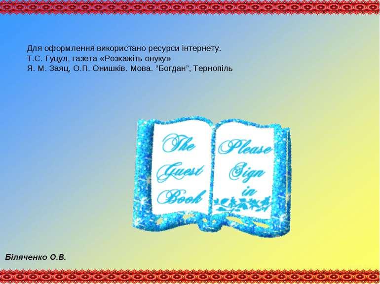 Для оформлення використано ресурси інтернету. Т.С. Гуцул, газета «Розкажіть о...