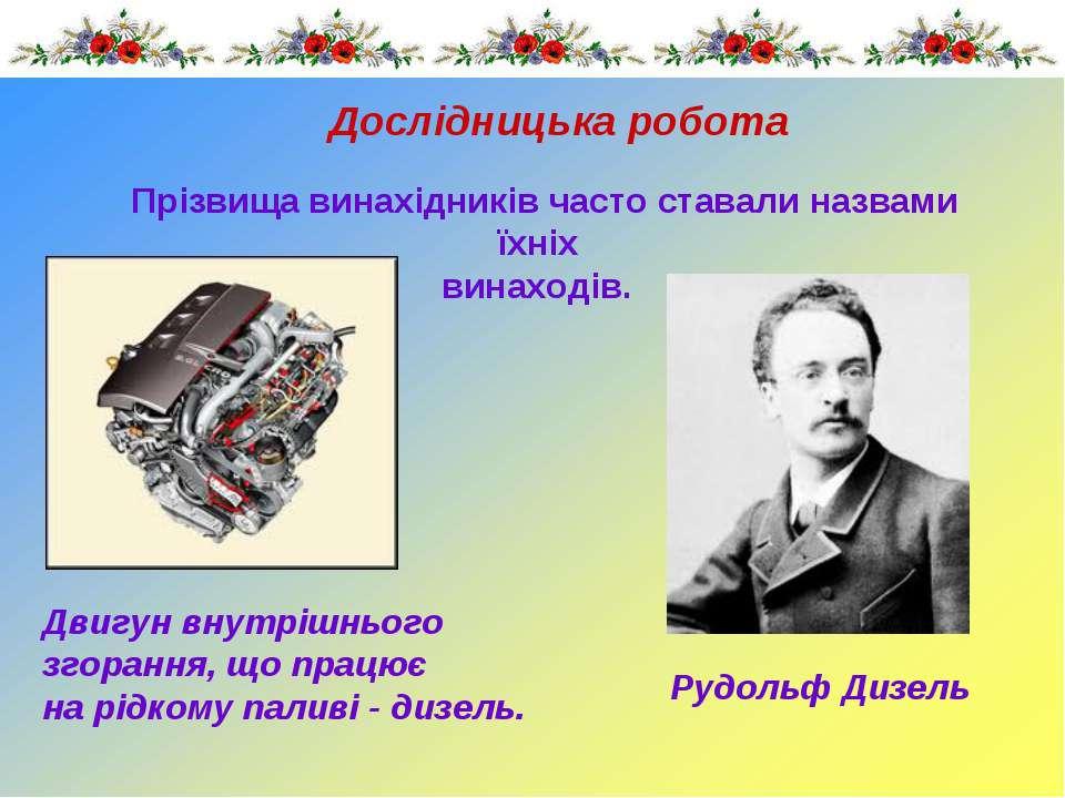 Прізвища винахідників часто ставали назвами їхніх винаходів. Дослідницька роб...