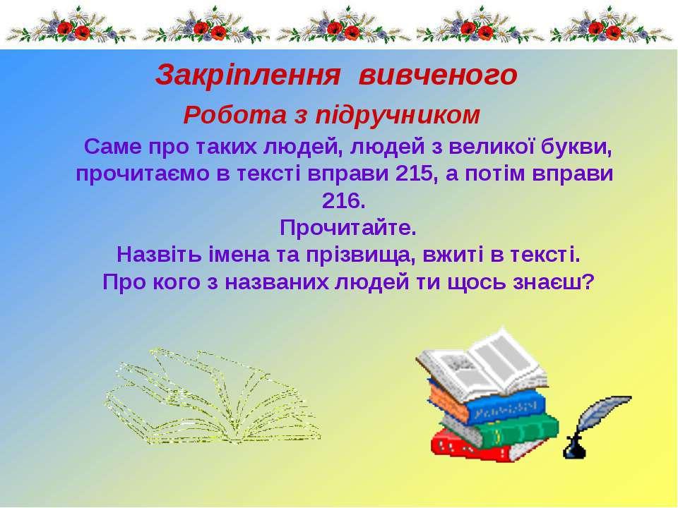 Саме про таких людей, людей з великої букви, прочитаємо в тексті вправи 215, ...