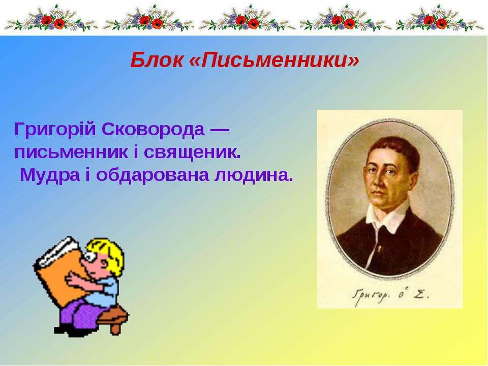 Блок «Письменники» Григорій Сковорода — письменник і священик. Мудра і обдаро...