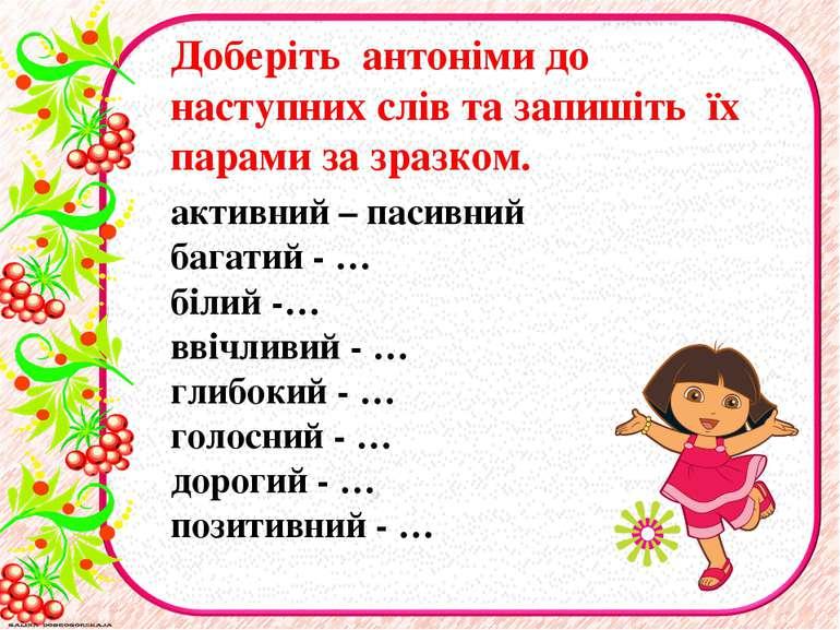 Доберіть антоніми до наступних слів та запишіть їх парами за зразком. активни...